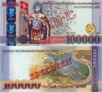 100 հազար դրամ